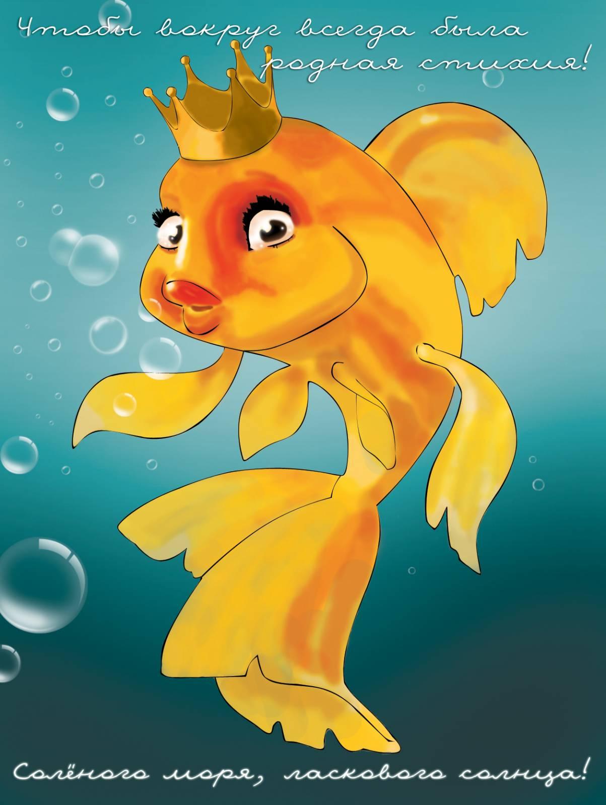Открытки ко дню рождения для рыб 566